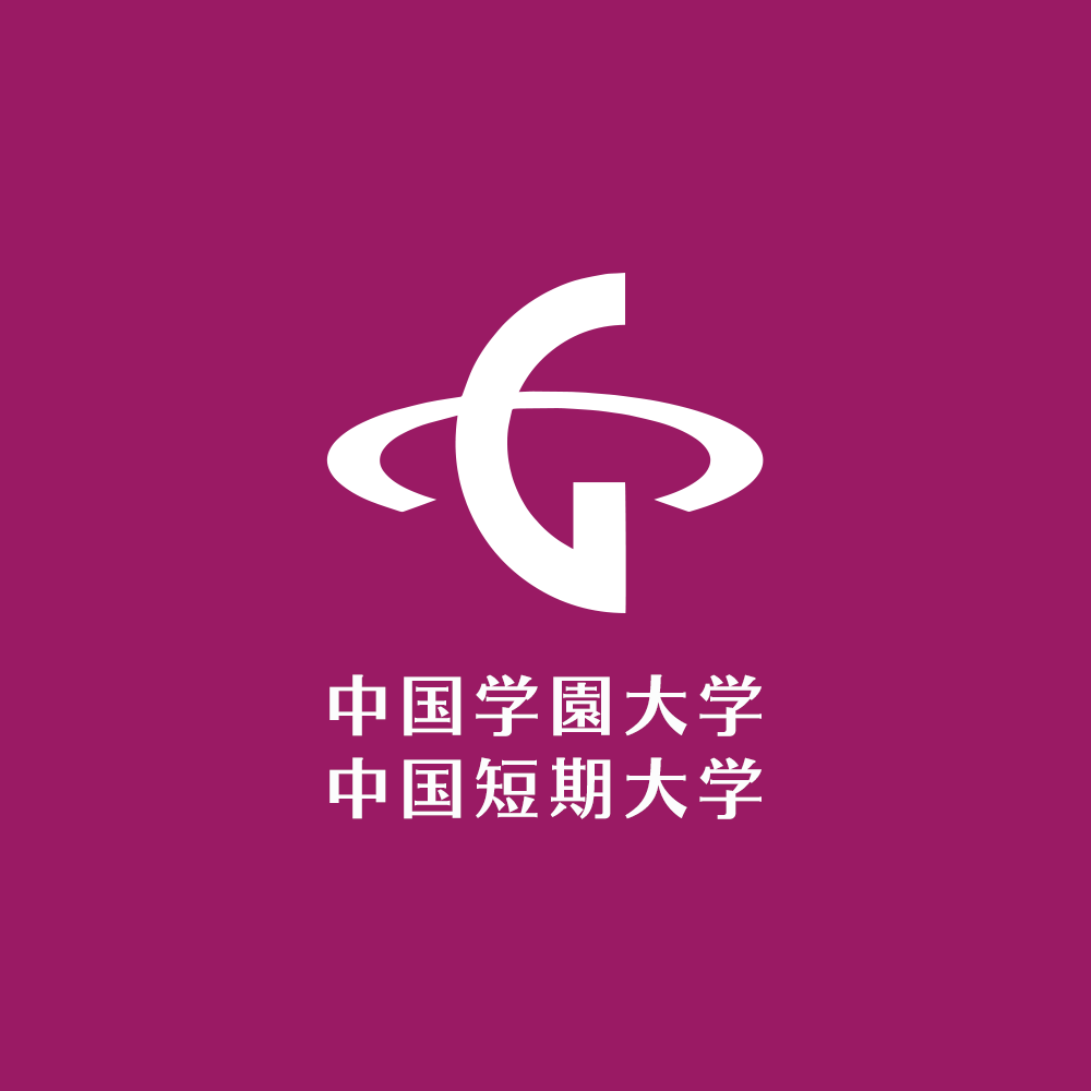 中国学園大学・中国短期大学 公式チャンネル