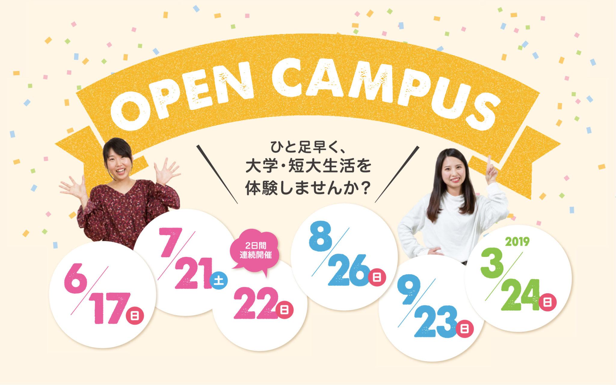 OPEN CAMPUS 2018