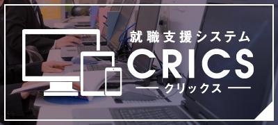 就職支援システム CRICS[クリックス]