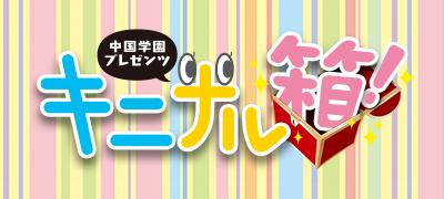 TSCテレビせとうち・Radio momo × 中国学園 キニナル箱!公式サイト