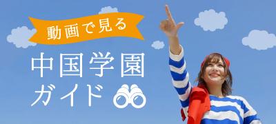 動画で見る中国学園ガイド