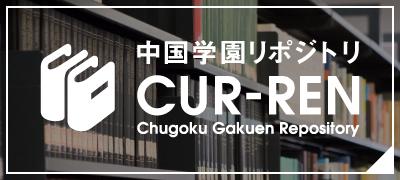 中国学園リポジトリ Chugoku gakuen Repository CUR-REN
