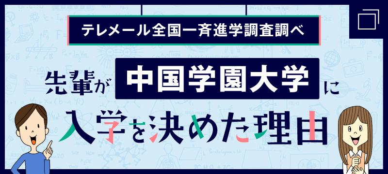 chugokugakuen_800_360