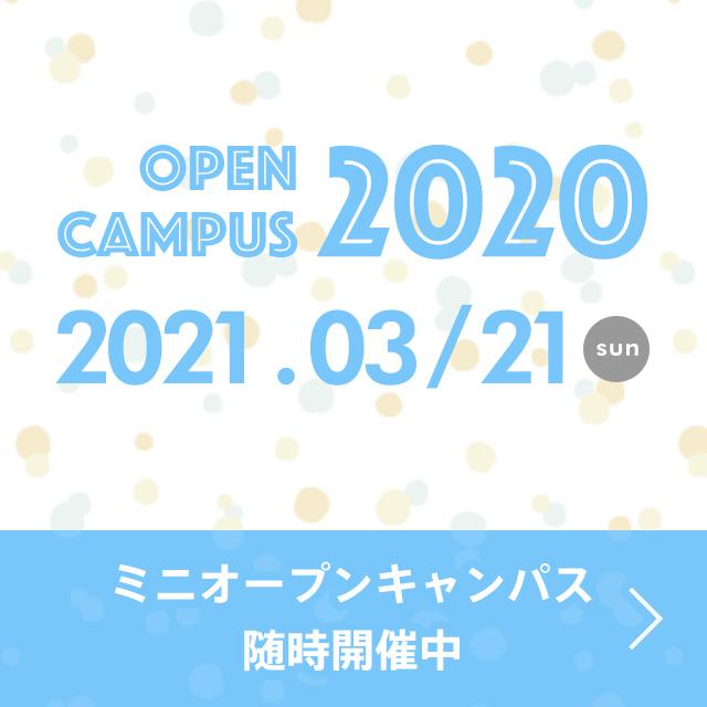 opencampus2020